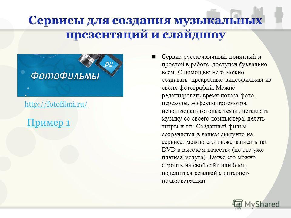 Сервис русскоязычный, приятный и простой в работе, доступен буквально всем. С помощью него можно создавать прекрасные видеофильмы из своих фотографий. Можно редактировать время показа фото, переходы, эффекты просмотра, использовать готовые темы, вста