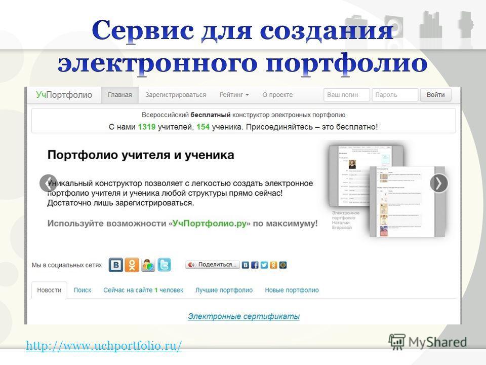 http://www.uchportfolio.ru/