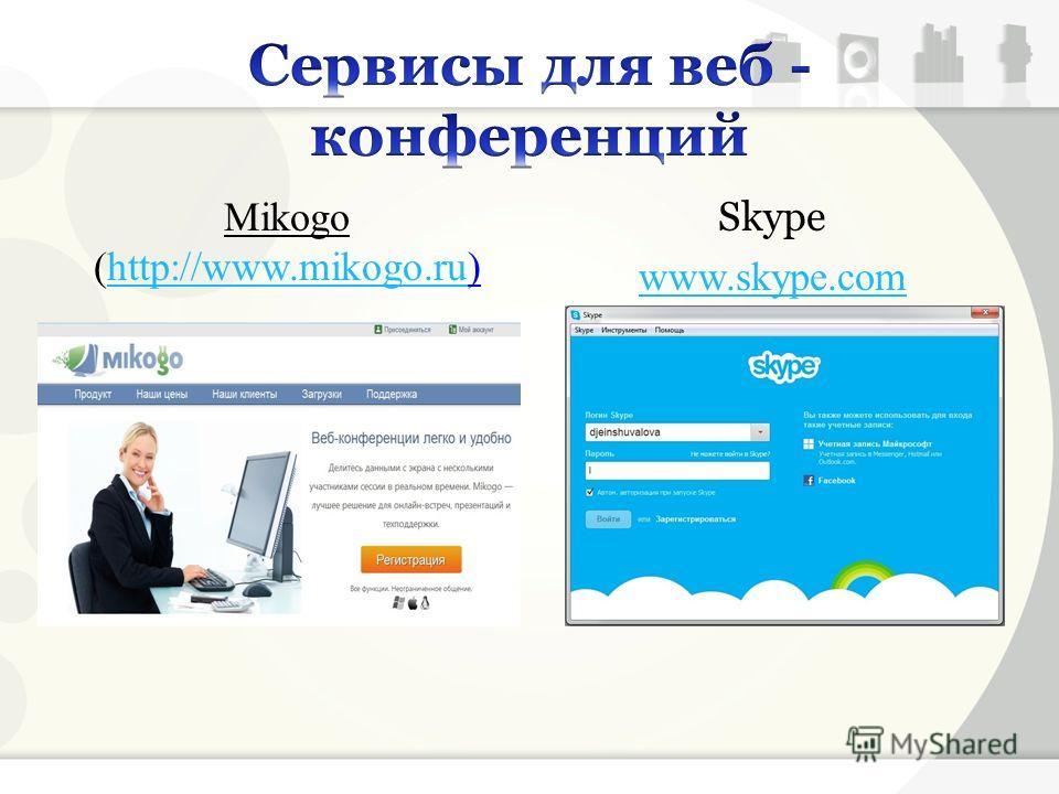Mikogo (http://www.mikogo.ru)http://www.mikogo.ru Skype www.skype.com