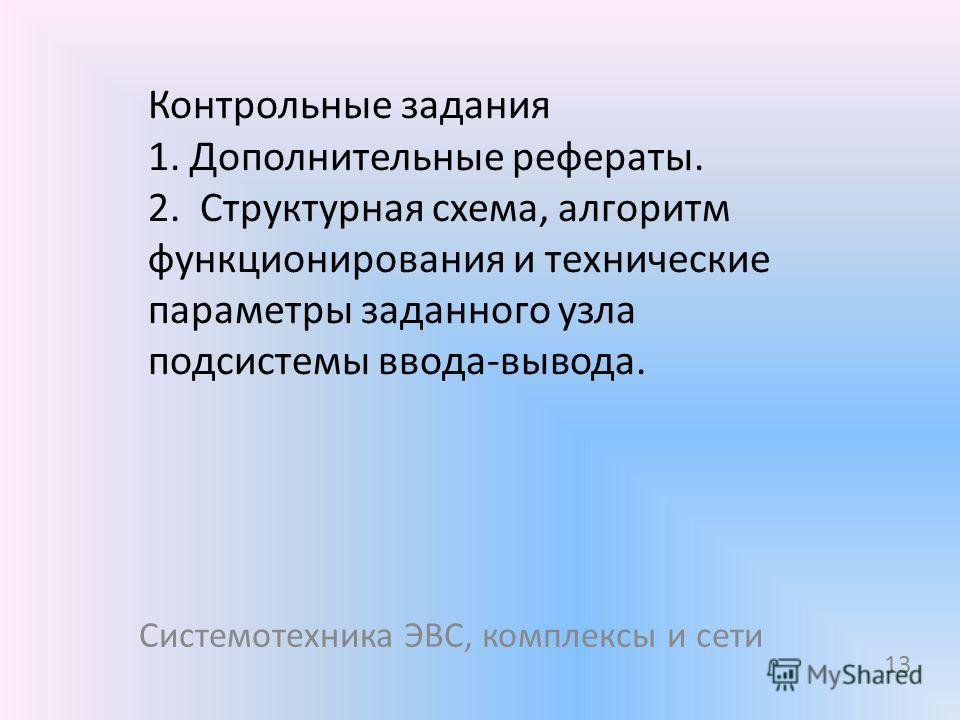 Презентация на тему Системотехника ЭВС комплексы и сети Шпиев  13 Контрольные задания 1 Дополнительные рефераты