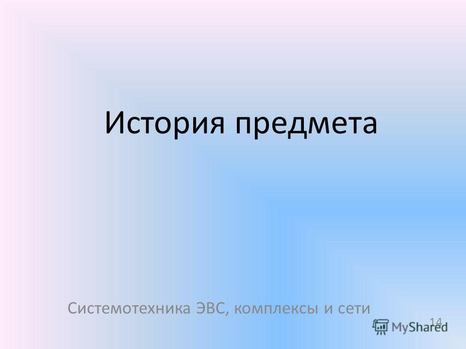 История предмета 14 Системотехника ЭВС, комплексы и сети