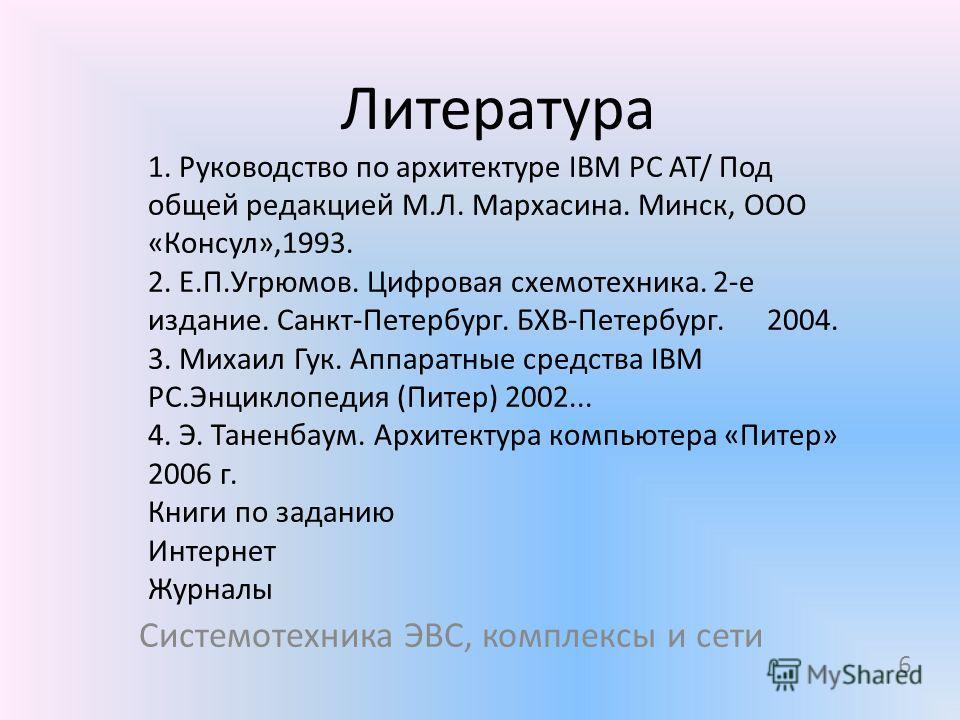 Е.П.Угрюмов. Цифровая