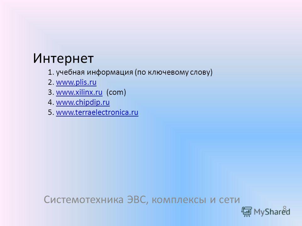 Интернет 1. учебная информация (по ключевому слову) 2. www.plis.ru 3. www.xilinx.ru (com) 4. www.chipdip.ru 5. www.terraelectronica.ruwww.plis.ruwww.xilinx.ruwww.chipdip.ruwww.terraelectronica.ru 8 Системотехника ЭВС, комплексы и сети