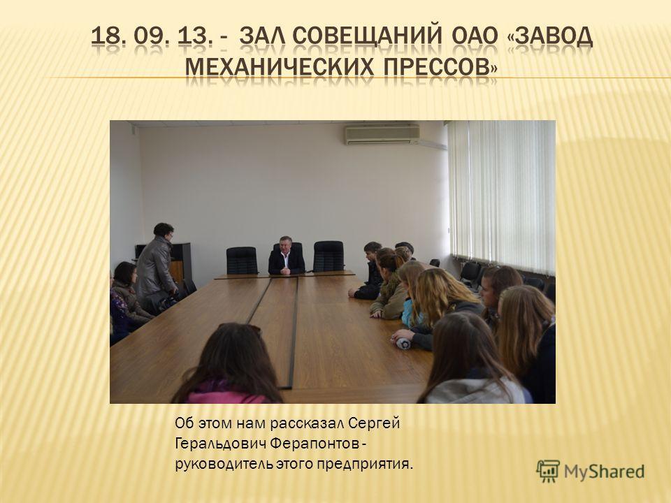 Об этом нам рассказал Сергей Геральдович Ферапонтов - руководитель этого предприятия.