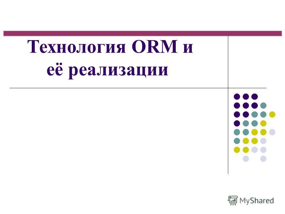 Технология ORM и её реализации