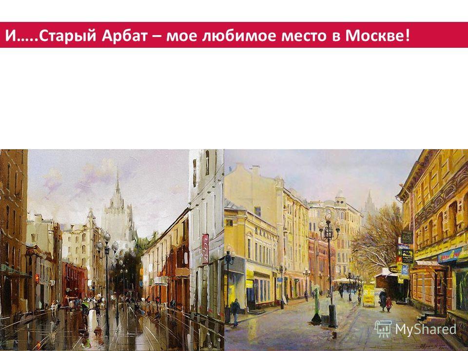 И…..Старый Арбат – мое любимое место в Москве!