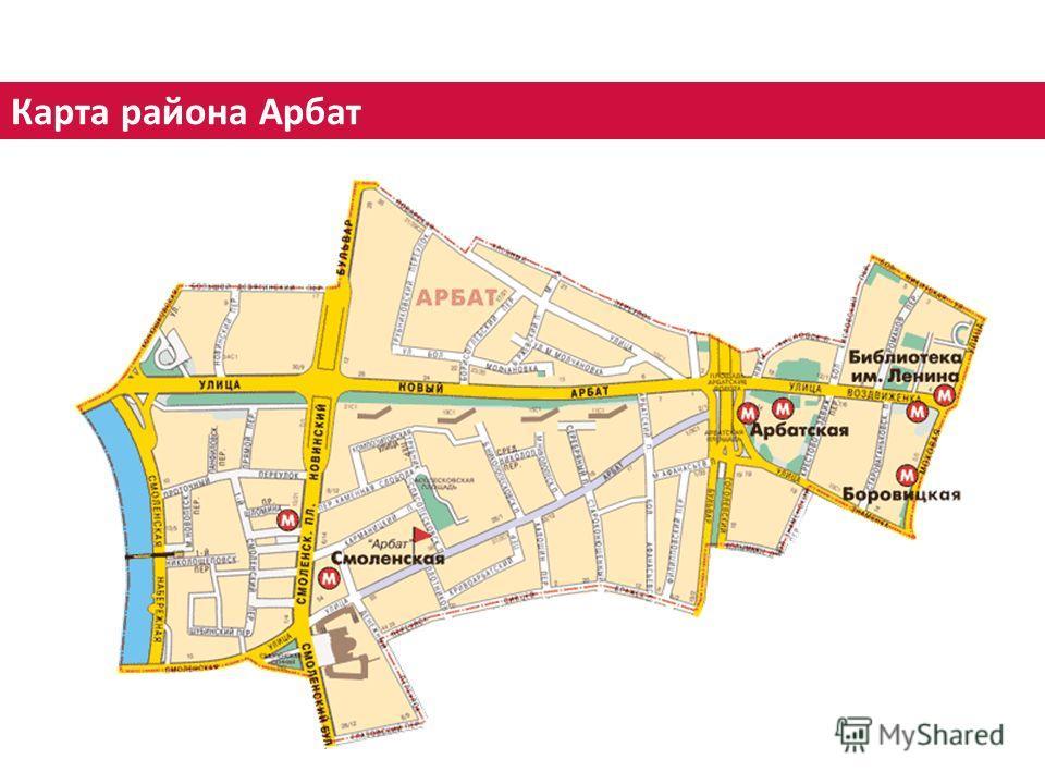 Карта района Арбат