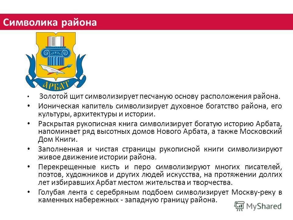 Символика Геральдическое описание: В золотом щите московской формы голубая ионическая капитель с поставленной на нее раскрытой рукописной книгой в красном переплете с серебряными страницами, правой заполненной и левой чистой. Капитель сопровождается