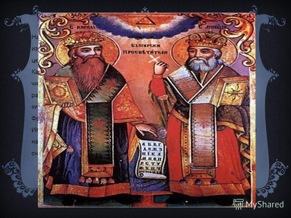 На то, что глаголица старше кириллицы, указывает и то, что древнейшие из известных текстов написаны на ней. Причем, глаголическая надпись в церкви болгарского царя Симеона в Преславе датируется 893 годом. Какое-то время широко использовались две слав