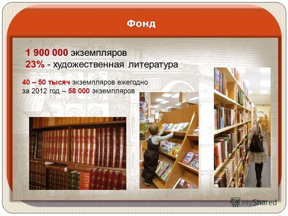 Фонд 40 – 50 тысяч экземпляров ежегодно за 2012 год – 58 000 экземпляров