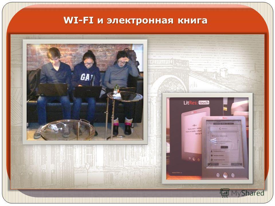 WI-FI и электронная книга