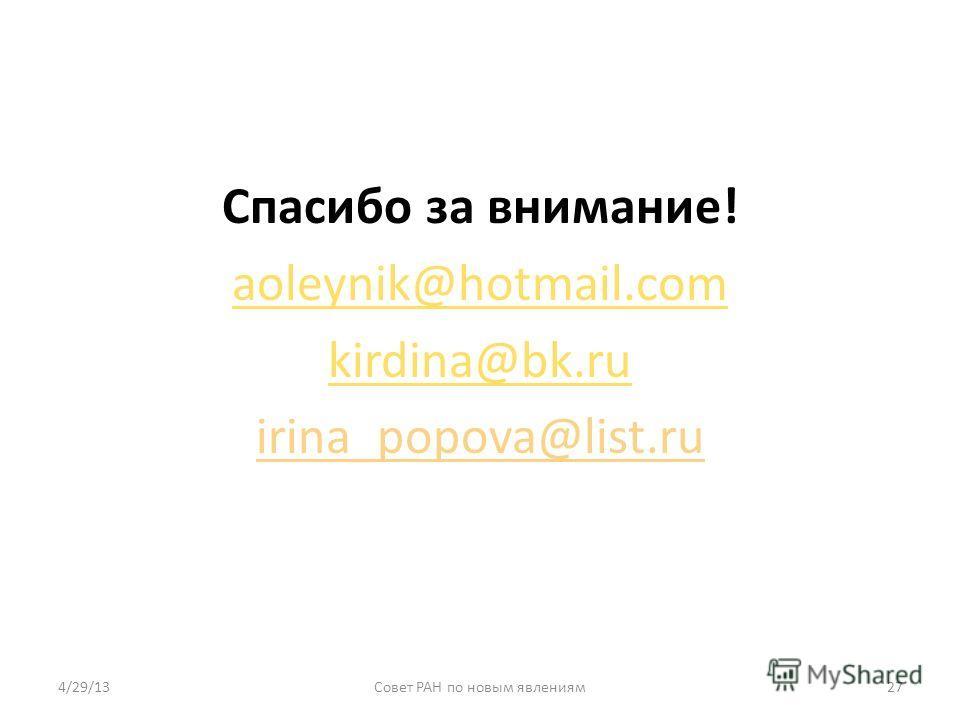 Спасибо за внимание! aoleynik@hotmail.com kirdina@bk.ru irina_popova@list.ru 4/29/13Совет РАН по новым явлениям27