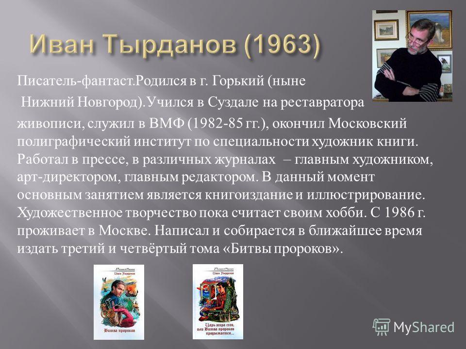 Писатель - фантаст. Родился в г. Горький ( ныне Нижний Новгород ). Учился в Суздале на реставратора живописи, служил в ВМФ (1982-85 гг.), окончил Московский полиграфический институт по специальности художник книги. Работал в прессе, в различных журна