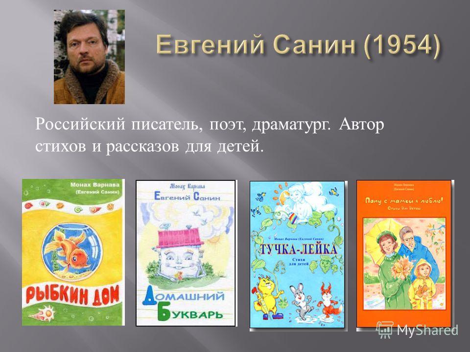 Российский писатель, поэт, драматург. Автор стихов и рассказов для детей.