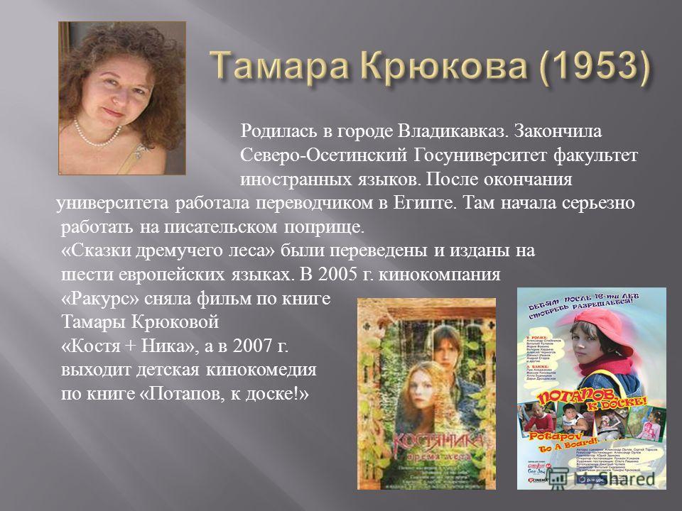 Родилась в городе Владикавказ. Закончила Северо - Осетинский Госуниверситет факультет иностранных языков. После окончания университета работала переводчиком в Египте. Там начала серьезно работать на писательском поприще. « Сказки дремучего леса » был