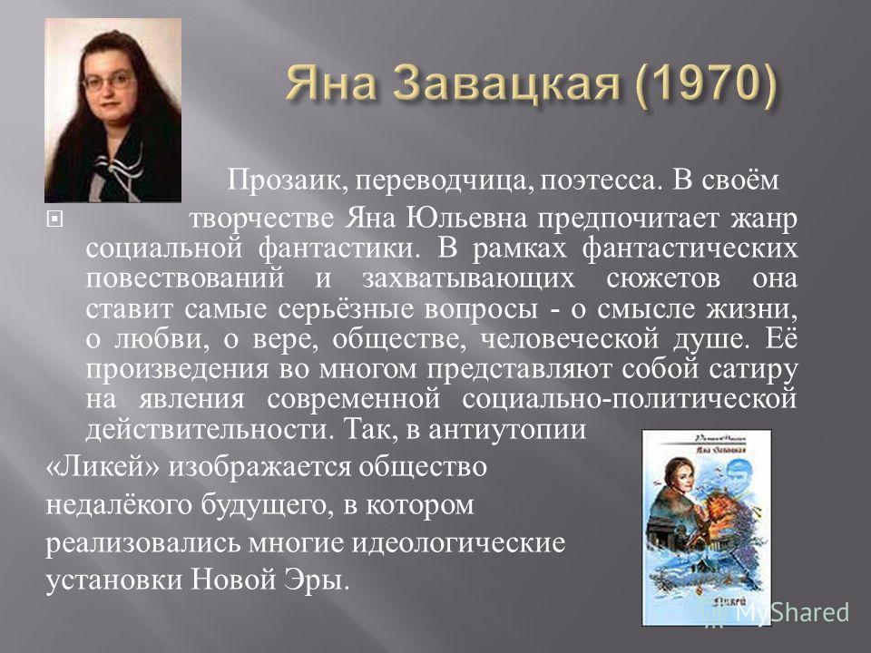 Прозаик, переводчица, поэтесса. В своём творчестве Яна Юльевна предпочитает жанр социальной фантастики. В рамках фантастических повествований и захватывающих сюжетов она ставит самые серьёзные вопросы - о смысле жизни, о любви, о вере, обществе, чело