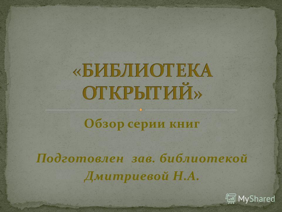 Обзор серии книг Подготовлен зав. библиотекой Дмитриевой Н.А.