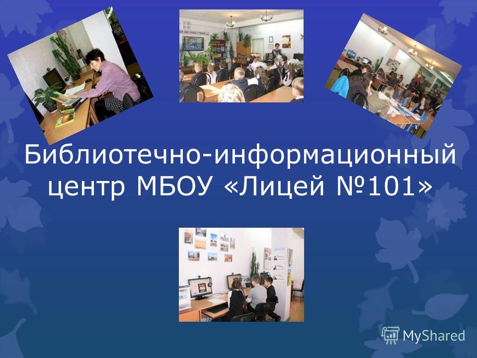 Библиотечно-информационный центр МБОУ «Лицей 101»