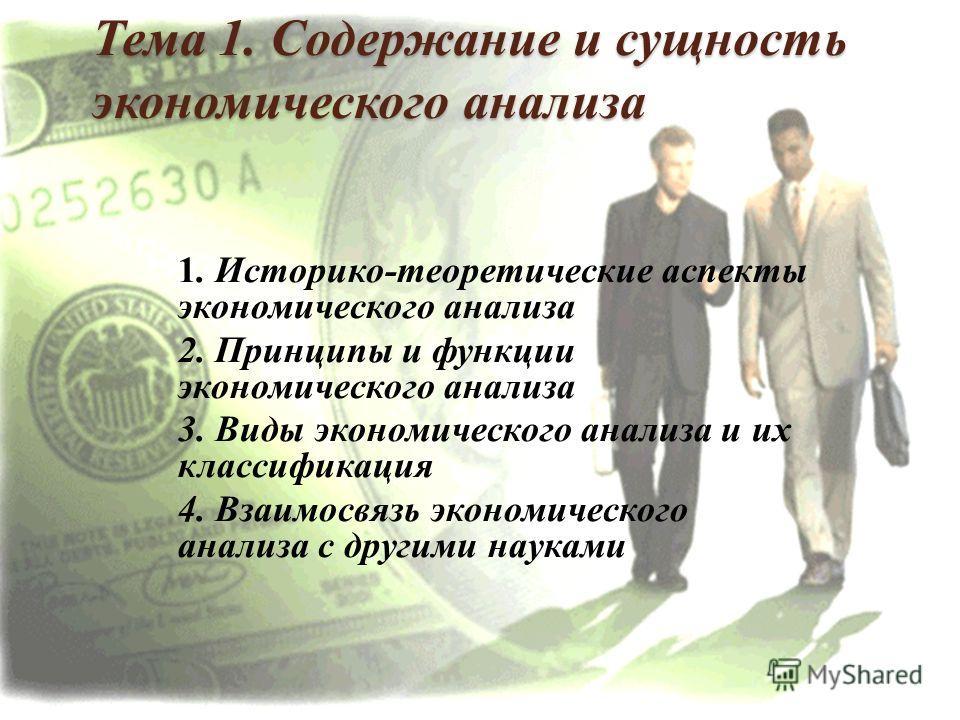 Тема 1. Содержание и сущность экономического анализа Тема 1. Содержание и сущность экономического анализа 1. Историко-теоретические аспекты экономического анализа 2. Принципы и функции экономического анализа 3. Виды экономического анализа и их класси