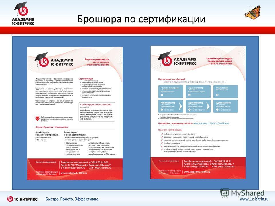 Брошюра по сертификации 11