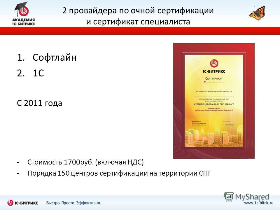 2 провайдера по очной сертификации и сертификат специалиста 1.Софтлайн 2.1С С 2011 года -Стоимость 1700руб. (включая НДС) -Порядка 150 центров сертификации на территории СНГ 13
