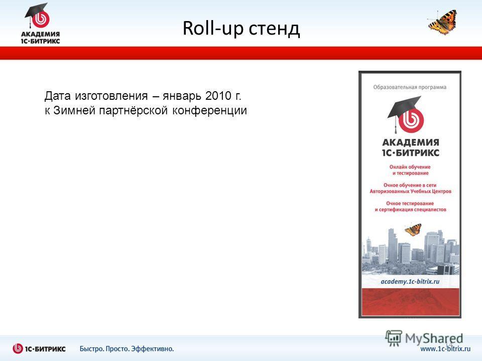 Roll-up cтенд 14 Дата изготовления – январь 2010 г. к Зимней партнёрской конференции