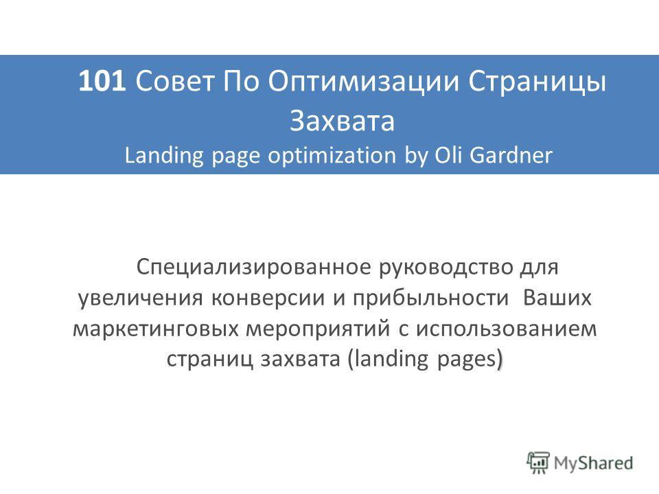 101 Совет По Оптимизации Страницы Захвата Landing page optimization by Oli Gardner ) Специализированное руководство для увеличения конверсии и прибыльности Ваших маркетинговых мероприятий с использованием страниц захвата (landing pages)
