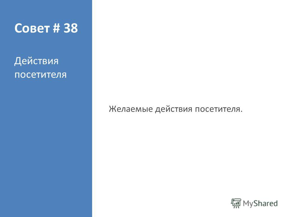 Совет # 38 Действия посетителя Желаемые действия посетителя.
