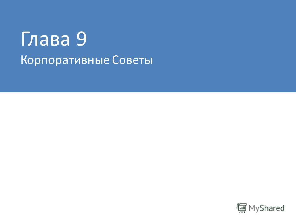 Глава 9 Корпоративные Советы