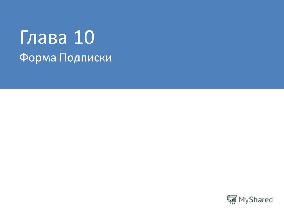 Глава 10 Форма Подписки