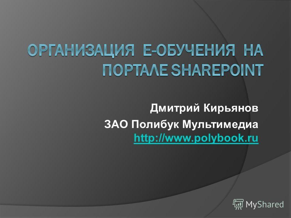Дмитрий Кирьянов ЗАО Полибук Мультимедиа http://www.polybook.ru http://www.polybook.ru