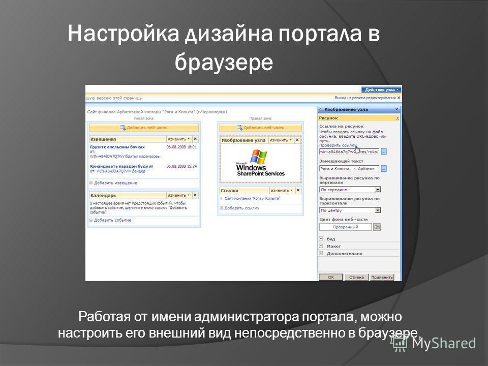 Работая от имени администратора портала, можно настроить его внешний вид непосредственно в браузере, Настройка дизайна портала в браузере