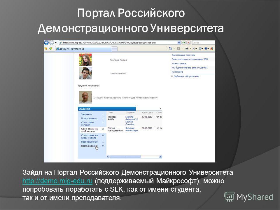 Зайдя на Портал Российского Демонстрационного Университета http://demo.mlg-edu.ru (поддерживаемый Майкрософт), можно попробовать поработать с SLK, как от имени студента, так и от имени преподавателя. http://demo.mlg-edu.ru Портал Российского Демонстр