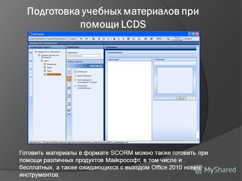 Готовить материалы в формате SCORM можно также готовить при помощи различных продуктов Майкрософт, в том числе и бесплатных, а также ожидающихся с выходом Office 2010 новых инструментов. Подготовка учебных материалов при помощи LCDS