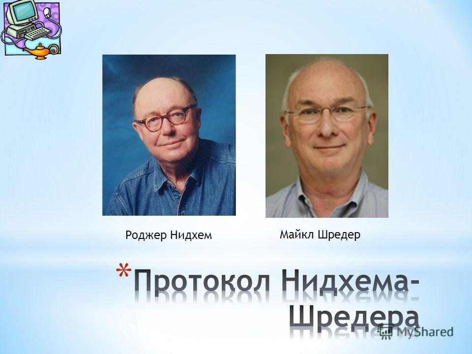 Роджер Нидхем Майкл Шредер