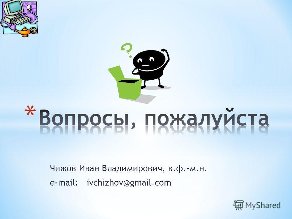Чижов Иван Владимирович, к.ф.-м.н. e-mail: ivchizhov@gmail.com