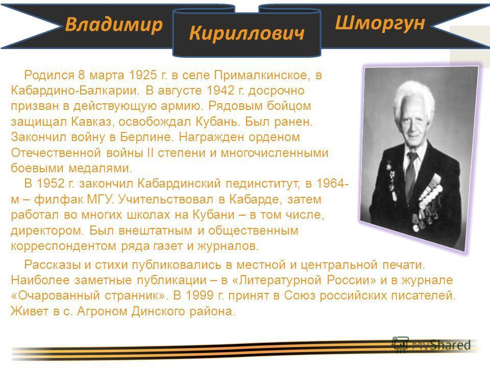 Родился 8 марта 1925 г. в селе Прималкинское, в Кабардино-Балкарии. В августе 1942 г. досрочно призван в действующую армию. Рядовым бойцом защищал Кавказ, освобождал Кубань. Был ранен. Закончил войну в Берлине. Награжден орденом Отечественной войны I