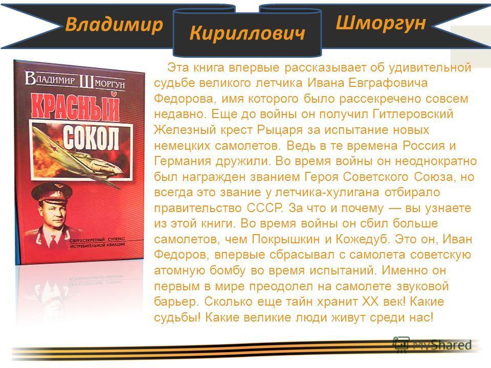 Эта книга впервые рассказывает об удивительной судьбе великого летчика Ивана Евграфовича Федорова, имя которого было рассекречено совсем недавно. Еще до войны он получил Гитлеровский Железный крест Рыцаря за испытание новых немецких самолетов. Ведь в