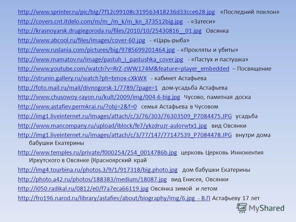 http://www.sprinter.ru/pic/big/7f12c99108c319563418236d33cce628.jpghttp://www.sprinter.ru/pic/big/7f12c99108c319563418236d33cce628.jpg «Последний поклон» http://covers.cnt.itdelo.com/m/m_/m_k/m_kn_373512big.jpghttp://covers.cnt.itdelo.com/m/m_/m_k/m_