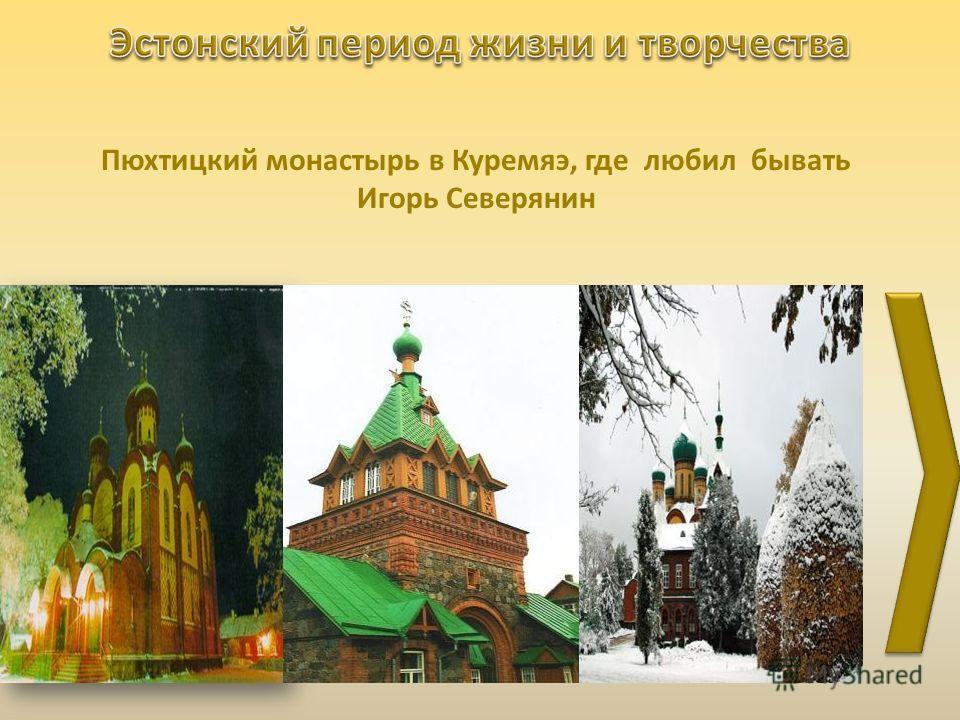 Пюхтицкий монастырь в Куремяэ, где любил бывать Игорь Северянин