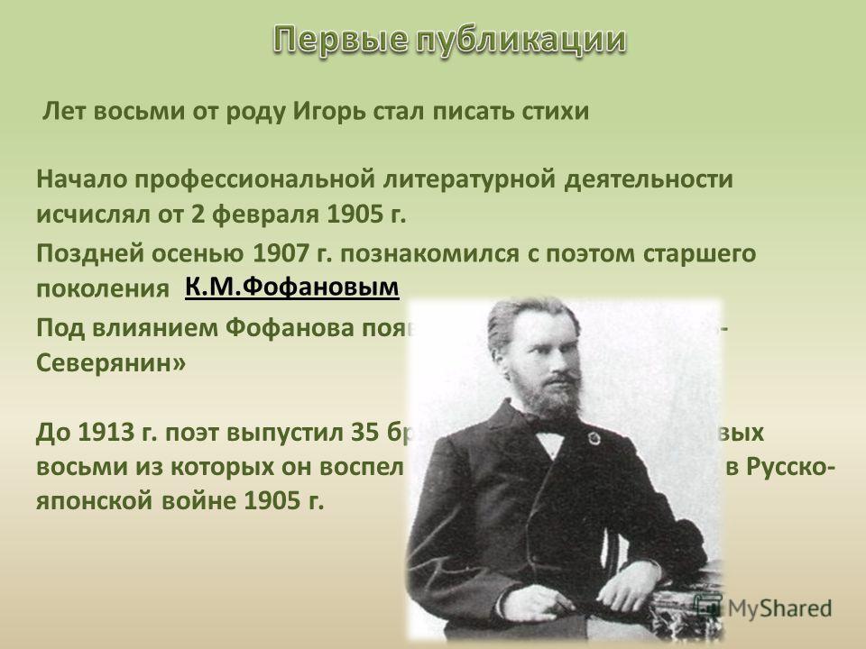 Лет восьми от роду Игорь стал писать стихи Под влиянием Фофанова появился псевдоним