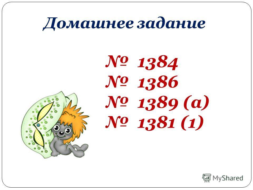Домашнее задание 1384 1386 1389 (a) 1381 (1)