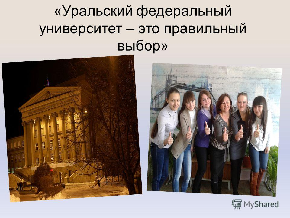 «Уральский федеральный университет – это правильный выбор»