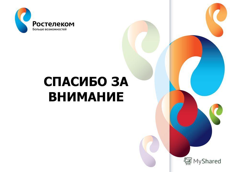 www.rt.ru СПАСИБО ЗА ВНИМАНИЕ