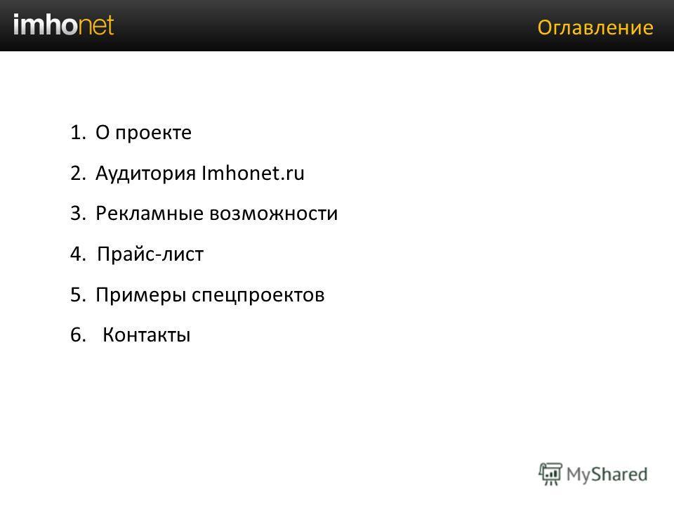 1.О проекте 2.Аудитория Imhonet.ru 3.Рекламные возможности 4. Прайс-лист 5.Примеры спецпроектов 6. Контакты Оглавление
