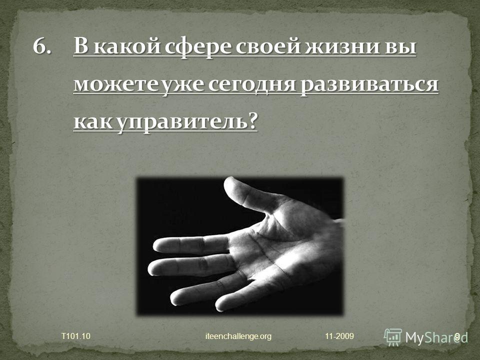 9 11-2009T101.10 iteenchallenge.org