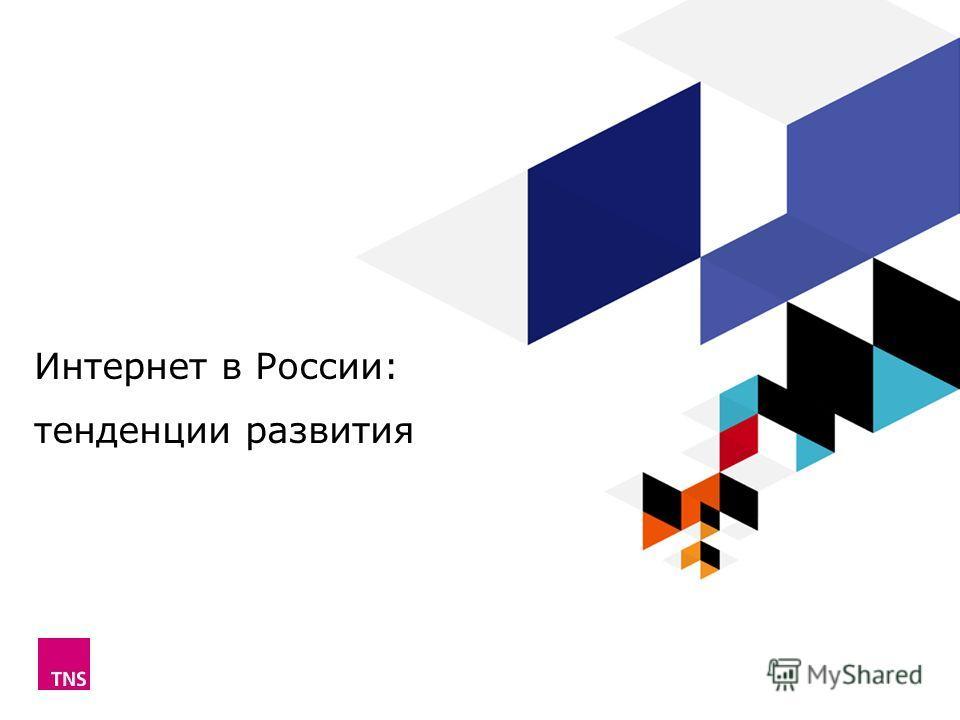 Интернет в России: тенденции развития