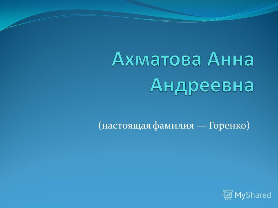 (настоящая фамилия Горенко)