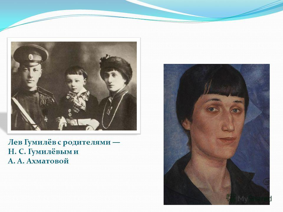Лев Гумилёв с родителями Н. С. Гумилёвым и А. А. Ахматовой
