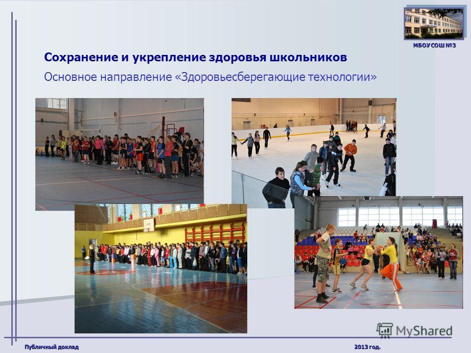 Публичный доклад 2013 год. МБОУ СОШ 3 Сохранение и укрепление здоровья школьников Основное направление «Здоровьесберегающие технологии»